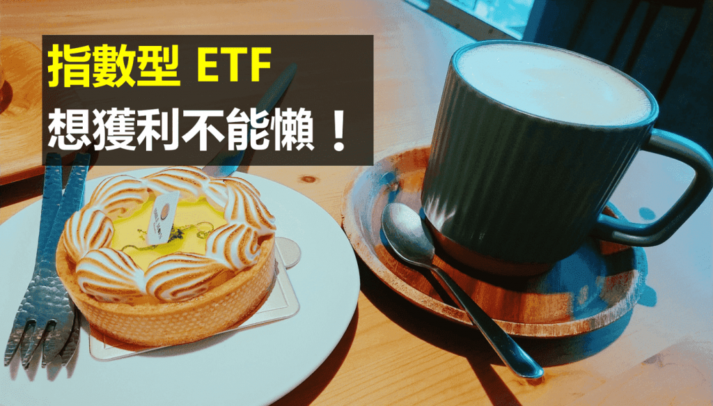 指數ETF